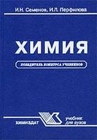 И. Н. Семенов, И. Л. Перфилова Химия. Учебник для вузов