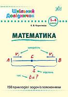 1-4 клас | Математика. Шкільний довідничок | Коротяєва Є.В, фото 1
