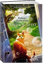 Книга Двері в Літо. Автор - Роберт Е. Хайнлайн (Абетка)