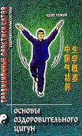 Цзяо Гожуй Основы оздоровительного цигун