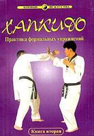 Хван Джэ Юн Хапкидо. Практика формальных упражнений. Книга 2