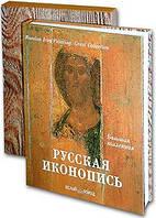 Князь Евгений Трубецкой Русская иконопись (подарочное издание)