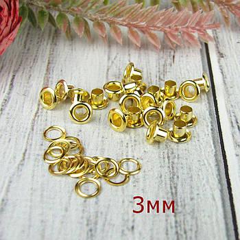 Люверсы с кольцом для рукоделия 3мм золото 25шт в наборе