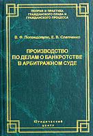 В. Ф. Попондопуло, Е. В. Слепченко Производство по делам о банкротстве в арбитражном суде