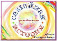 """Метафорические ассоциативные карты """"Семейная история"""". Проективные карты"""