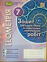 Геометрія 7 клас зошит для самостійних та тематичних контрольних робіт
