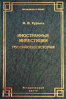 Н. В. Курысь Иностранные инвестиции. Российская история (правовое исследование)