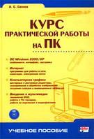 А. С. Сеннов Курс практической работы на ПК (+ CD-ROM)