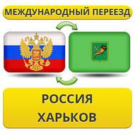 Международный Переезд из России в Харьков