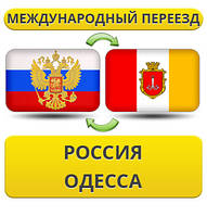 Международный Переезд из России в Одессу