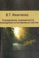 В. Т. Иванченко Определение освещенности помещений естественным светом