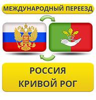 Международный Переезд из России в Кривой Рог