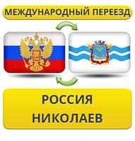 Международный Переезд из России в Николаев