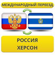 Международный Переезд из России в Херсон