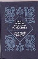 Малые жанры русского фольклора Пословицы,поговорки и загадки