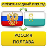 Международный Переезд из России в Полтаву
