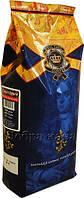 Кофе в зернах Royal Сlassic Bonen (100% Арабика) 1 кг