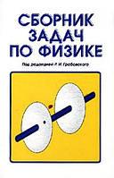 Под редакцией Р. И. Грабовского Сборник задач по физике