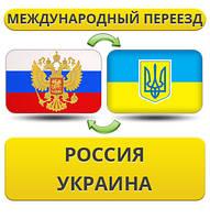 Международный Переезд из России в Украину