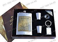 """Мужской подарочный набор """"Украина"""" AL103b Фляга, 2 стопки, брелок, лейка Отличный подарок для мужчин"""