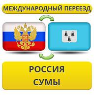 Международный Переезд из России в Сумы