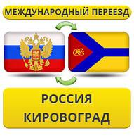 Международный Переезд из России в Кировоград
