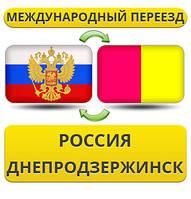 Международный Переезд из России в Днепродзержинск