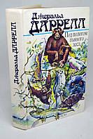 """Книга: Джеральд Даррелл, """"Под пологом пьяного леса"""", сборник"""