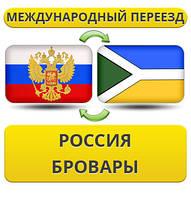 Международный Переезд из России в Бровары