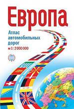 Атлас автомобильных дорог Европа.