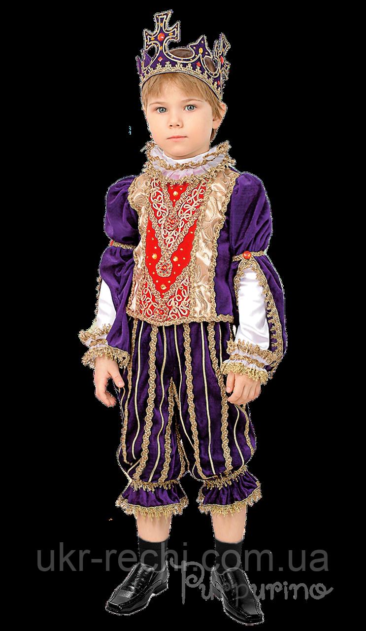 Детский карнавальный костюм Король Австрийский Код. 355
