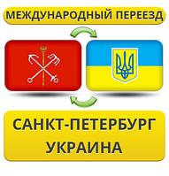 Международный Переезд из Санкт-Петербурга в/на Украину