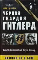 Черная гвардия Гитлера. Ваффен-СС в бою. Залесский К., Хауссер П.
