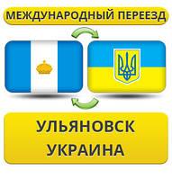 Международный Переезд из Ульяновска в/на Украину