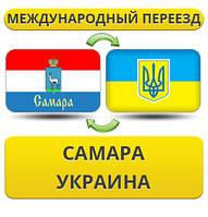 Международный Переезд из Самары в/на Украину