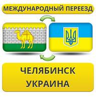 Международный Переезд из Челябинска в/на Украину