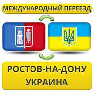 Международный Переезд из Ростова-на-Дону в/на Украину