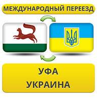 Международный Переезд из Уфы в/на Украину