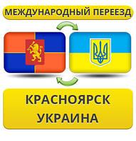 Международный Переезд из Красноярска в/на Украину