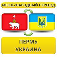 Международный Переезд из Перми в/на Украину