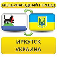 Международный Переезд из Иркутска в/на Украину