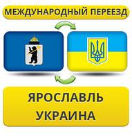 Международный Переезд из Ярославля в/на Украину
