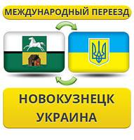 Международный Переезд из Новокузнецка в/на Украину