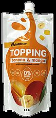 Топпинг сладкий низкокалорийный Bombbar Банан и Манго  (240 грамм)