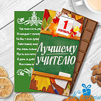 Шоколадная плитка ЛУЧШЕМУ УЧИТЕЛЮ (чёрный шоколад)