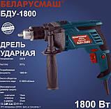 Дрель Беларусмаш БДУ-1800 (1800 Ватт, 16 патрон), фото 8