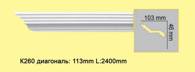 Плинтус из полиуретана К260, 103*46мм