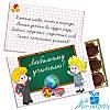 Коробка конфет Toffifee ЛЮБИМОМУ УЧИТЕЛЮ (15 конфет)