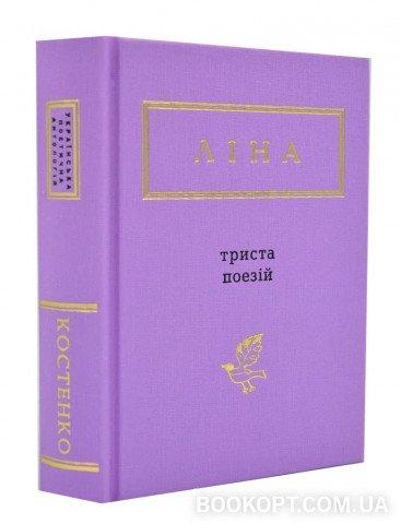 Книга Триста поезій. Автор - Ліна Костенко (А-БА-БА-ГА-ЛА-МА-ГА)