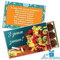 Коробка цукерок Toffifee З ДНЕМ ЗНАНЬ (15 цукерок)
